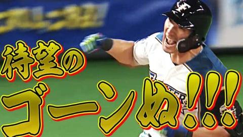【ゴーンぬ!!!】ファイターズ・大田 ついに出た『今季チーム1号』にベンチも喜び爆発