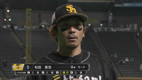 ホークス・松田選手ヒーローインタビュー 4/7 F-H