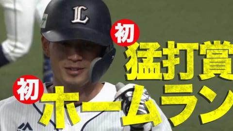 ライオンズ・若林 初ホームラン含む初猛打賞の活躍!!
