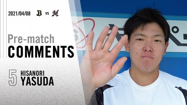 試合前コメント|安田選手【2021/04/08 vsオリックス・バファローズ】
