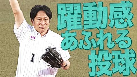 【始球式】青山学院陸上競技部・原晋監督が『躍動感あふれる投球』を披露