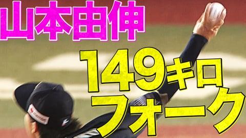 【衝撃】バファローズ・山本『149キロのフォーク』って何ですか!?
