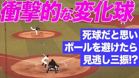 【衝撃の変化球】バファローズ・山本『切れ味鋭いカーブ』で死球と思って避けたら…