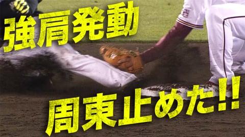 【光速送球】イーグルス・太田 強肩発動でホークス・周東を止めた!!