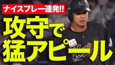 【猛アピール】マリーンズ・藤岡 攻守に躍動