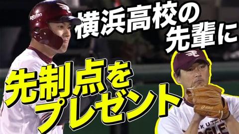 イーグルス・渡邊佳 横浜高校の先輩に先制点をプレゼント!!