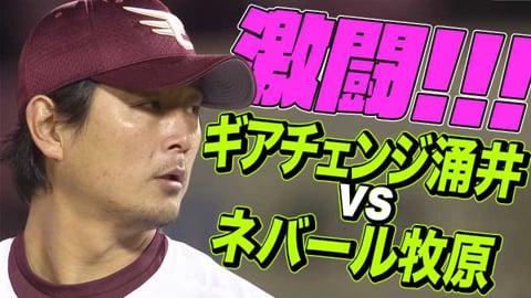 【激闘】ギアチェンジ涌井 vs. ネバール牧原