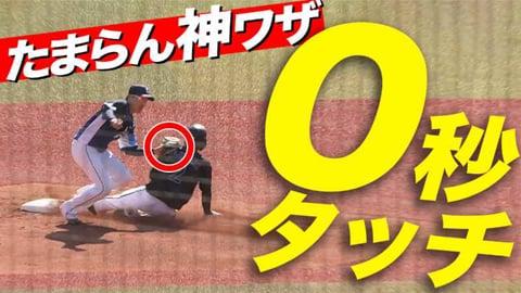 ライオンズ・源田 捕球からタッチまで0秒『神技タッチ』でたまらんの極み!!