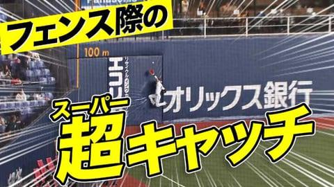 【記録はフ超捕】中川圭太、フェンス際で見せた「超キャッチ」