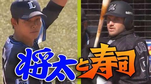 【一部ファンが注目】将太と寿司【ライオンズ・浜屋 vs. マリーンズ・レアード】
