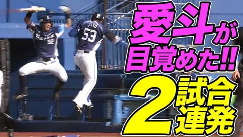 【2試合連発】ライオンズ・愛斗 パワー満点スイングで今季3号!!