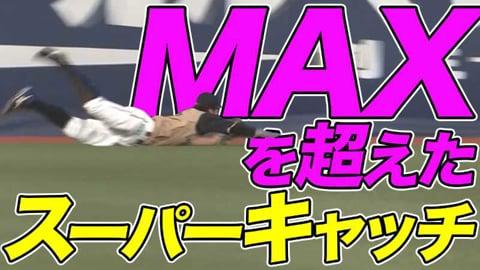 【アサマックス】ファイターズ・淺間『MAXを超えたスーパーキャッチ』