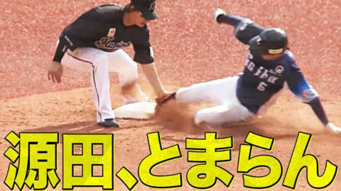 【独壇場】ライオンズ・源田『たまらん!止まらん!ナイスラン!』
