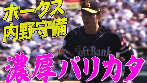 【カッチカチ】ホークス・内野守備『バリカタ』【守り勝ち】