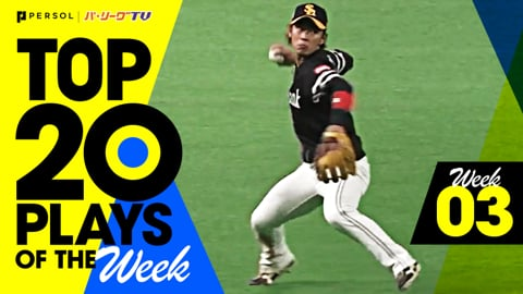 【2021】TOP 20 PLAYS OF THE Week #3(4/6〜4/11)先週の試合から20のベストプレーを配信!!