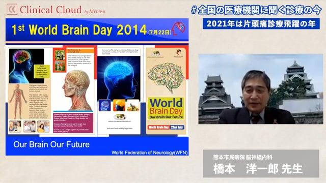 橋本 洋一郎 先生:2021年は片頭痛診療飛躍の年