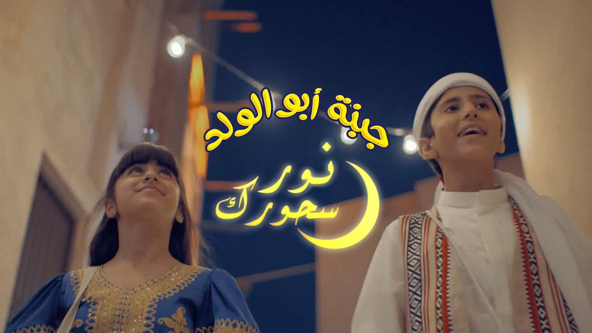 Jibnet Abu Al-Walad Cheese | Light Suhurk