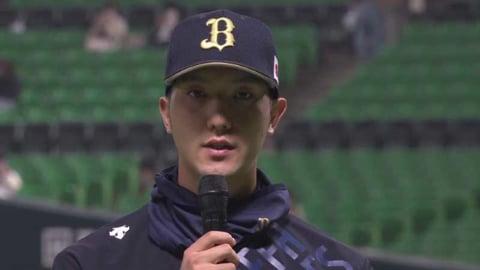 バファローズ・田嶋投手ヒーローインタビュー 4/13 H-B