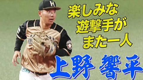【一軍デビュー】ファイターズ・上野 華麗な逆シングル!! 守備でアピール