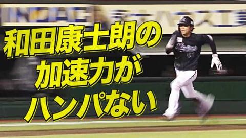 【和田康士朗】マリーンズ・藤岡が打撃好調!!【速すぎる】