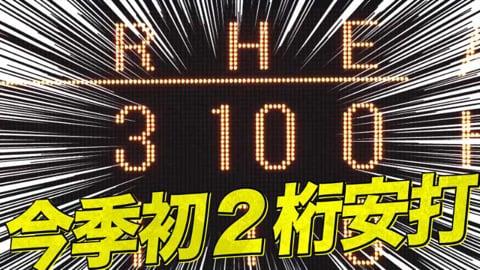 【猛牛の意地】バファローズ打線『今季初の二桁安打』11安打7得点まとめ