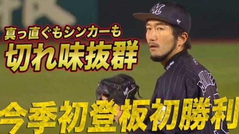【切れ味抜群】マリーンズ・石川 今季初登板で初勝利