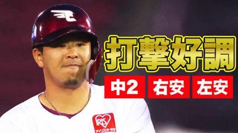 【今季2度目】浅村栄斗先制タイムリー含む3安打の猛打賞