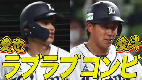【ラブラブ】ライオンズ・愛斗&西川が『打』でアピール【花咲徳栄コンビ】