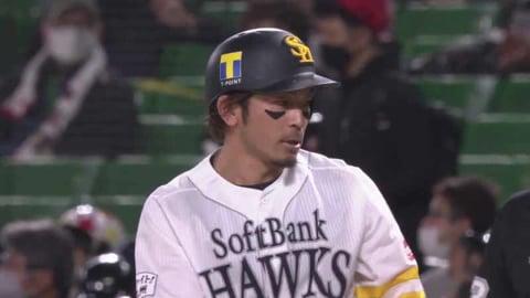 【2回裏】ホークス・松田 センターへの先制タイムリーヒット!! 2021/4/14 H-B