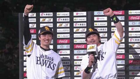 ホークス・和田投手・松田選手ヒーローインタビュー 4/14 H-B