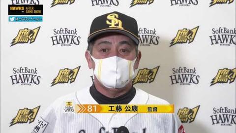 4/14 ホークス・工藤監督 試合後インタビュー