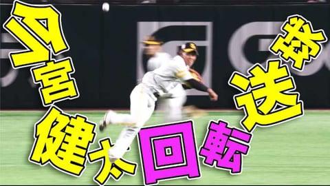 【何杯でもイケる】ホークス・今宮 『回転ストライク送球』で魅せた!!