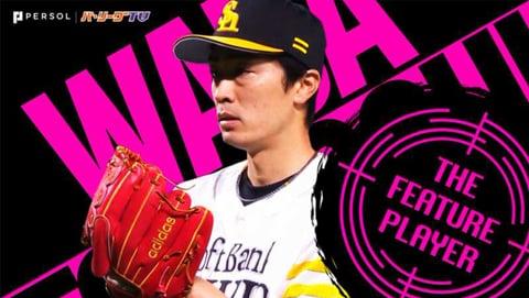 和田毅『進化する40歳』7回途中無失点で今季初勝利《THE FEATURE PLAYER》
