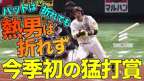 【熱男】ホークス・松田 バファローズ・山本由伸からタイムリー含む猛打賞!!
