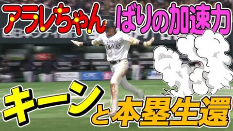 【んちゃ!】ホークス・柳田『アラレちゃん並み加速力』でキーンと生還!!