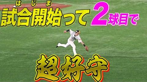【いきなり佑京】ホークス・周東 試合開始2球目『超ファインプレー』魅せた!!
