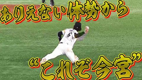 【一日】ホークス・今宮『ありえない体勢からの送球』【一今宮】