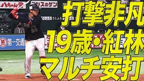 【打撃非凡】バファローズ・紅林『モイネロ撃ち』含む2安打で『2試合連続マルチ安打』