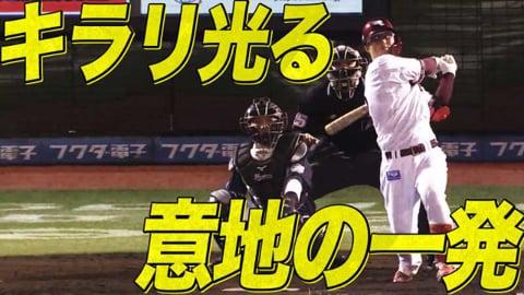 【意地の3得点】イーグルス・太田 代打で今季3号2ラン【明日につなげる】