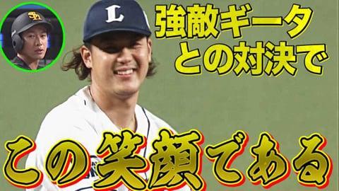 【激突】ライオンズ・高橋光成 vs ホークス・柳田悠岐【全球まとめ】