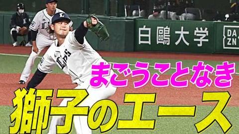 【獅子のエース】ライオンズ・高橋光成『貫禄の7回3安打1失点』で今季3勝目