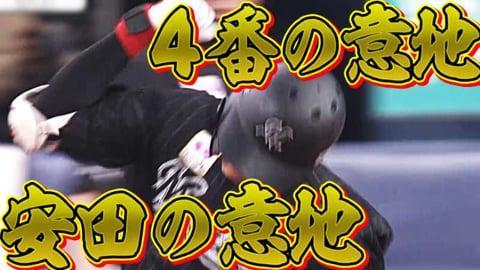【チーム救う一打】マリーンズ・安田 ミスをホームランで取り返す【渾身のガッツポーズ】