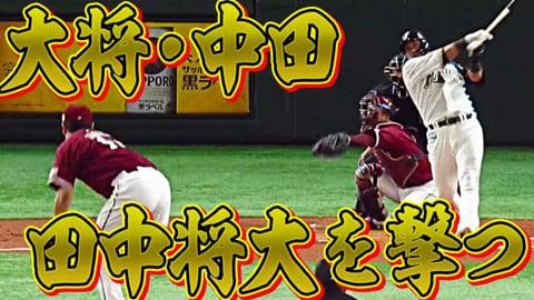 【劇的】ファイターズ・中田がイーグルス・田中から『待望の今季1号』を打って咆哮!!