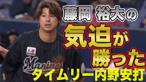 【気迫】マリーンズ・藤岡 気迫ヘッドで先制のタイムリー内野安打!!