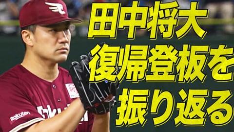 イーグルス・田中『8年ぶり日本復帰登板』振り返り!!