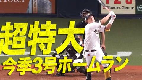 【超特大】バファローズ・杉本 2試合連続本塁打は5階席への超特大アーチ!!