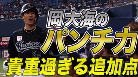 【パンチ力】マリーンズ・岡 貴重すぎる追加点は逆方向への弾丸HR!!