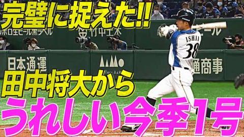 【打った瞬間】ファイターズ・石井一 完璧にとらえて『歓喜の今季1号』【華麗バット投げ】