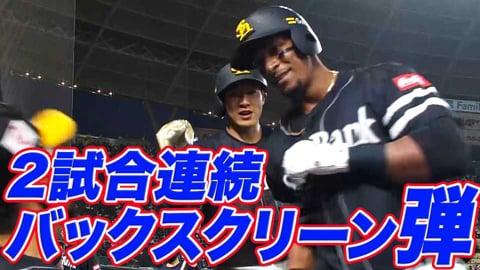【打撃好調】ホークス・グラシアル 2試合2バックスクリーン弾