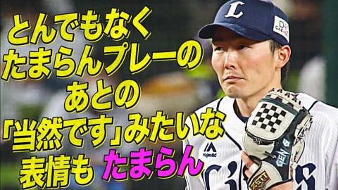ライオンズ・源田『たまらんグラブトス』